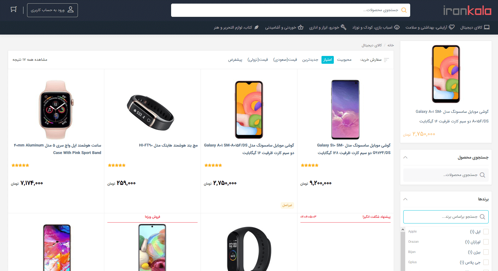 Screenshot_2020-08-22 کالای دیجیتال – فروشگاه اینترنتی ایرانکالا(1)
